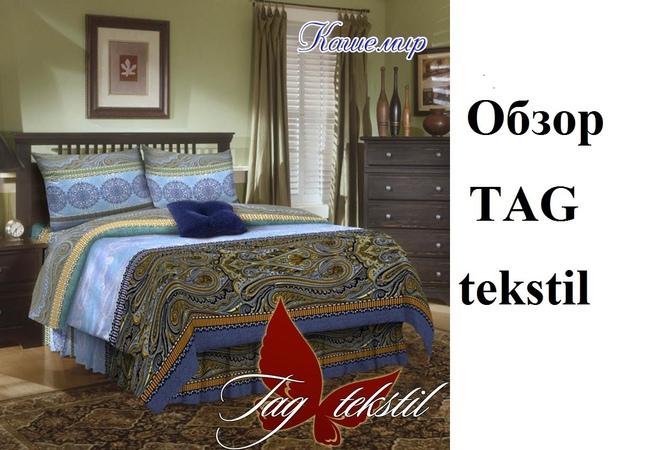 Обзор постельного белья TAG tekstil Кашемир.
