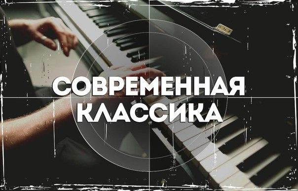 Подборка замечательных песен современной классики!