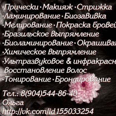 Ольга Ρыбакова