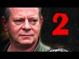 Второй убойный 2 серия 2 сезон (13.07.2013) Детектив криминал сериал
