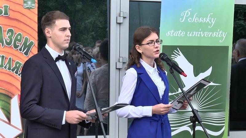 В Полесском госуниверситете отметили День знаний