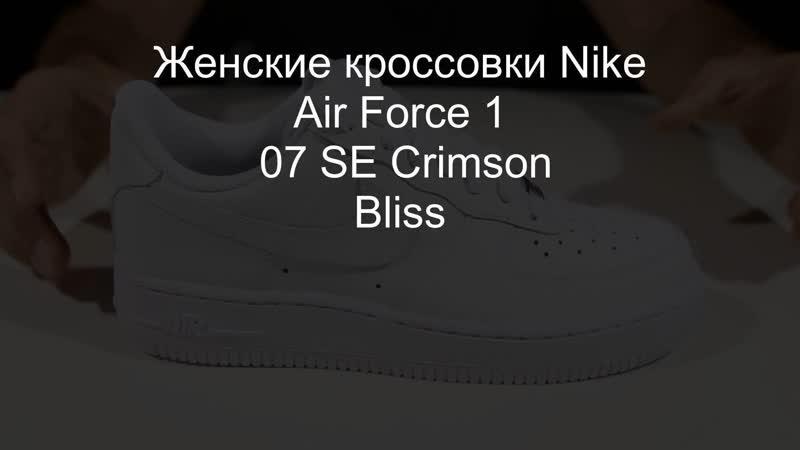 Женские кроссовки Nike Air Force 1 '07 SE Crimson Bliss