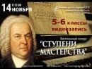 Школьный конкурс Ступени мастерства 14.11.17 5-6 класс