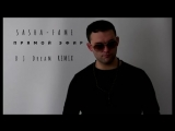 Sasha Fame - Прямой эфир DJ Dream Remix