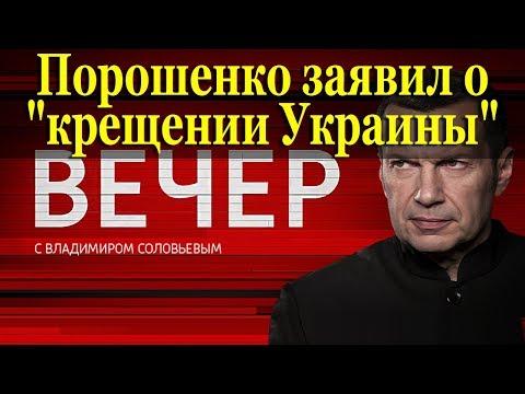 Порошенко заявил о крещении Украины. Вечер с Владимиром Соловьевым от 05.07.2018