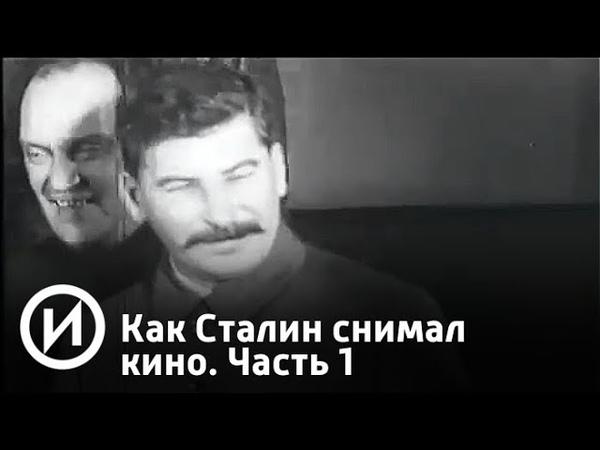 Как Сталин снимал кино. Часть 1 | Телеканал История