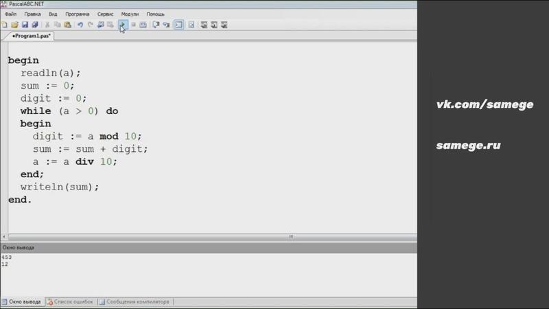 Samege | Вебинар | Основы программирования на языке паскаль | Циклы