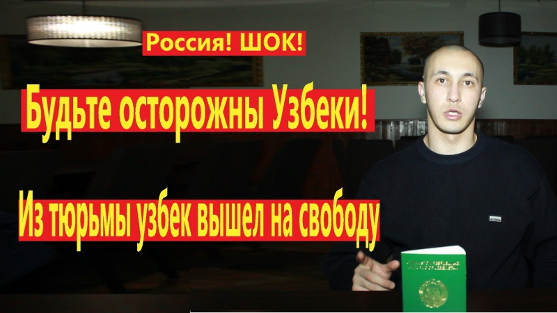 Из тюрьмы узбек вышел на свободу рассказывает о фактах беспредела