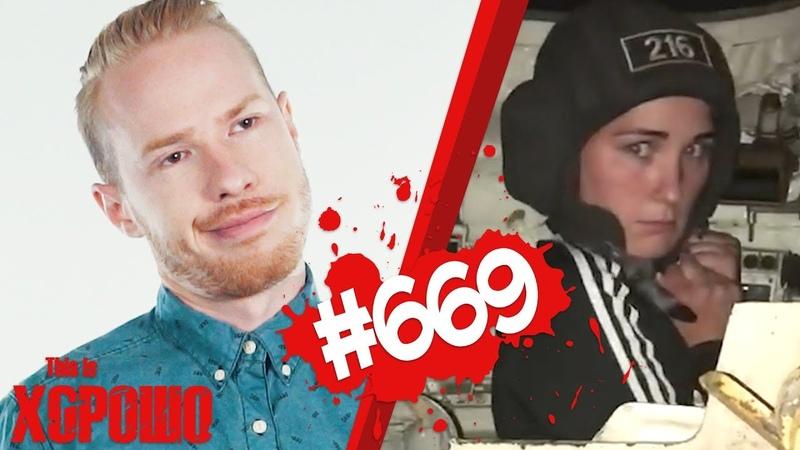 This is Хорошо ЖЕНА ТАНКИСТА 669