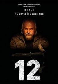 Двенадцать / 12 (2007)