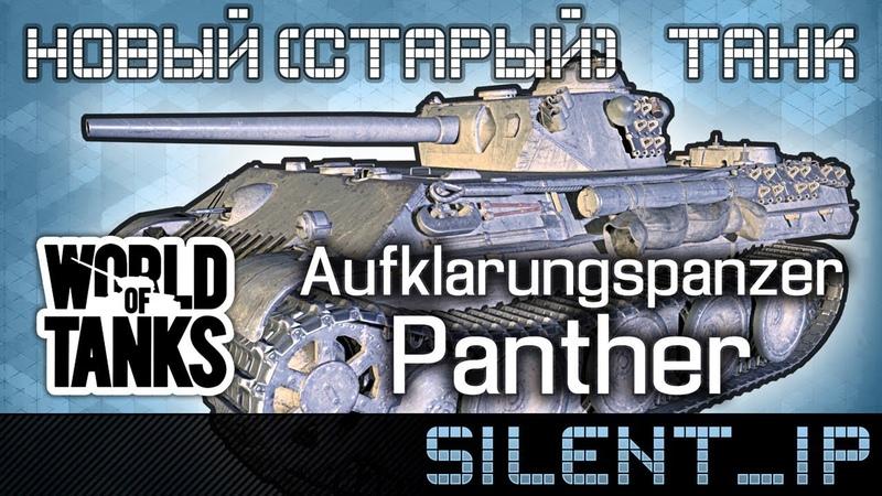 Новый старый танк Aufklärungspanzer Panther