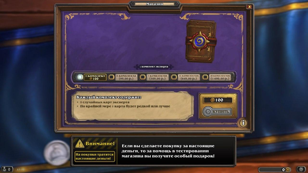 Магазин в Hearthstone: Heroes of Warcraft заманит кого угодно.