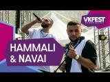 HammAli & Navai. Live на VK FEST 2018