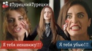 Очень неприятные и обидные фразы на турецком языке