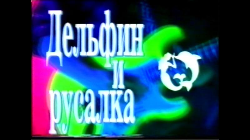 1992 03 08 Игорь Николаев и Наташа Королева Дельфин и русалка