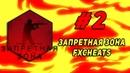 Запретная Зона 2 FXCHEATS ЗЗ