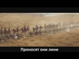 RUSSIAN LITERAL Assassins Creed 3 - E3 Trailer (Message for Toby)