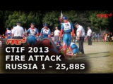 RUSSIA 1 bronze medal - fire attack 25,88s - CTIF Mulhouse 2013