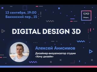 Сборка: Алексей Анисимов - Digital Design 3D