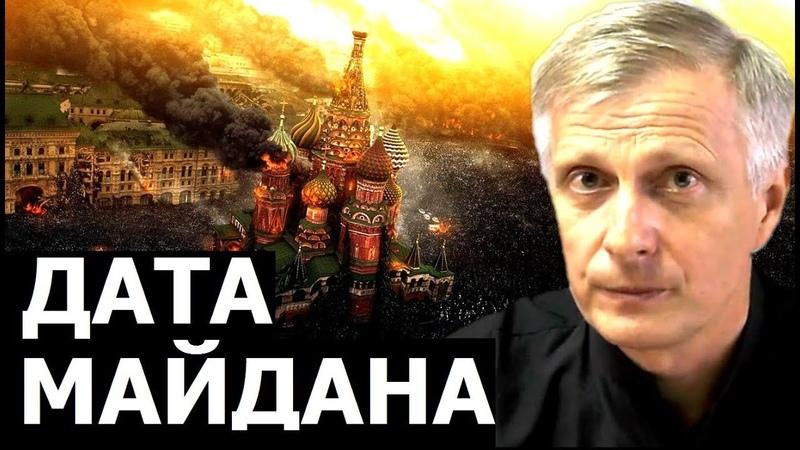 Назначена новая дата майдана в России. Валерий Пякин.