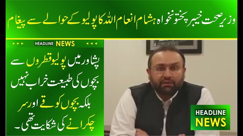 District health officer kpk hisham ullah explain about current polio vaccine issue pakistan