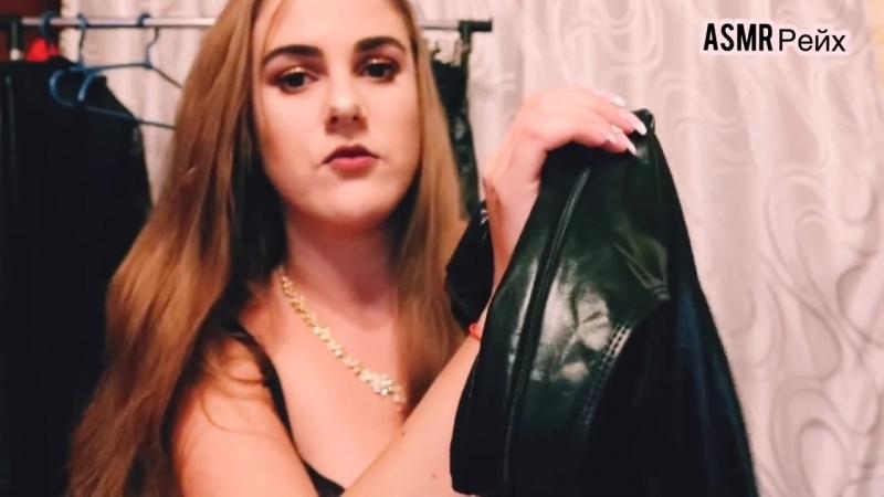 [Аsmr Рейх] Асмр ролевая игра магазин БДСМ одежды_Asmr role-playing game store BDSM clothes