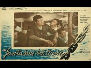 Fantasmi del mare- Francesco De Robertis 1948 -Raf Pindi Nicola Morabito Anna Arena Gaby Sylvia Umberto Raho Renato De Carmine R