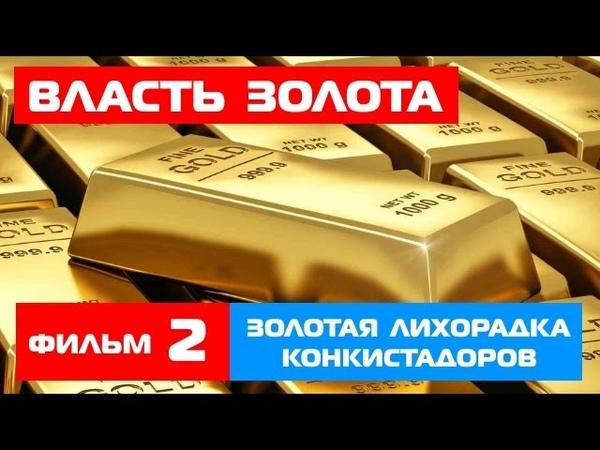 Власть золота ч.2 - Золотая лихорадка конкистадоров