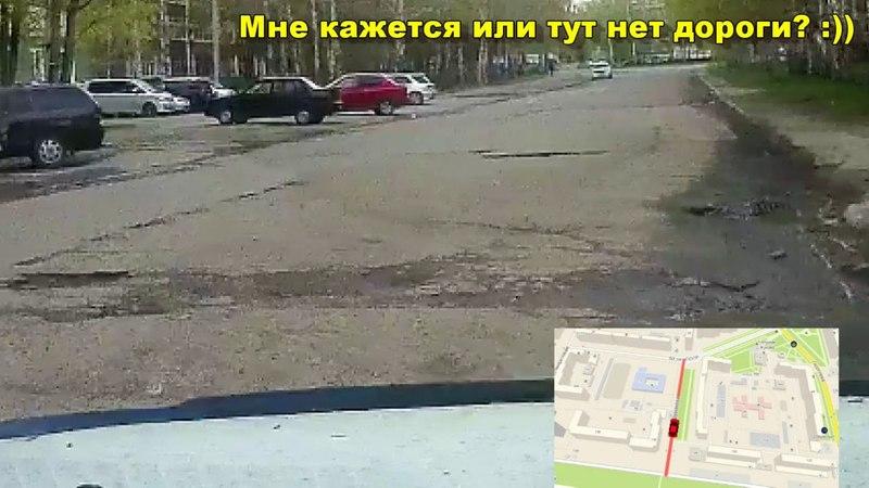 Барнаул / Мне кажется или тут нет дороги? / Дороги в Барнауле 2018