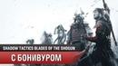 Shadow Tactics на хардкоре   Миссия 10 Предательство на горе Цуру