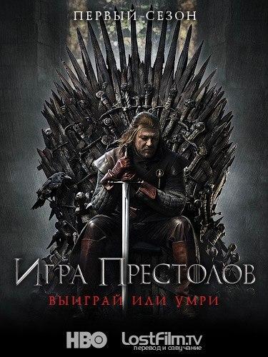 смотреть онлайн игра престолов 4 сезон лостфильм