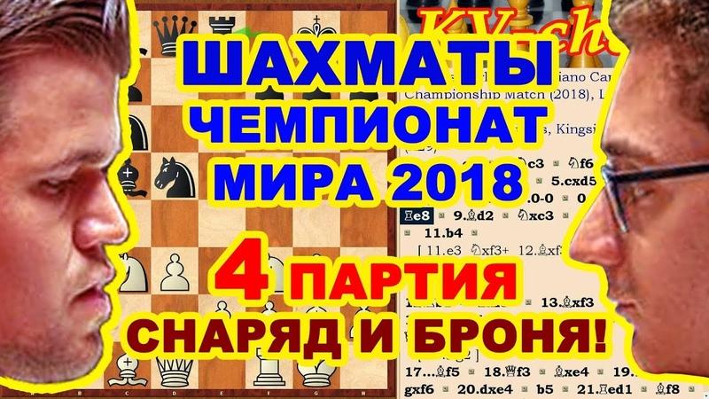 Карлсен - Каруана ♔ Чемпионат мира по шахматам 2018 ♕ 4 партия матча
