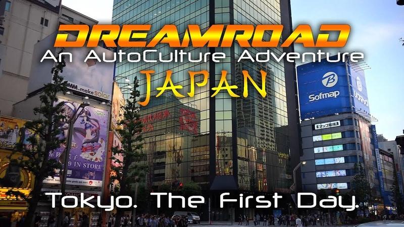 DreamRoad Япония 1. Первый день в Токио. [4K] [ENG CC]
