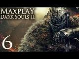 Прохождение игры: Dark Souls 2 Серия 6 Последний Гигант