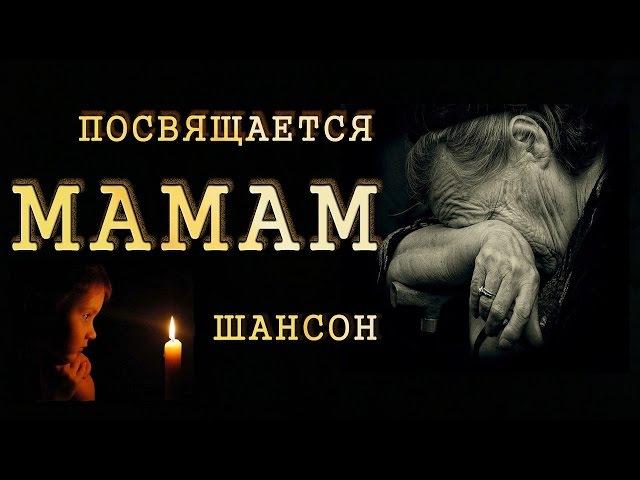 ШАНСОН / ПОСВЯЩАЕТСЯ МАМЕ / DEDICATED MOTHERS