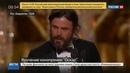 Новости на Россия 24 Премия Оскар лучшим фильмом года стал Лунный свет