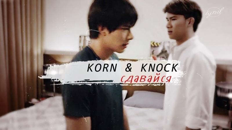 Korn knock   сдавайся {together with me}