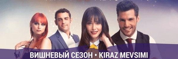 Вишневый сезон / Kiraz Mevsimi