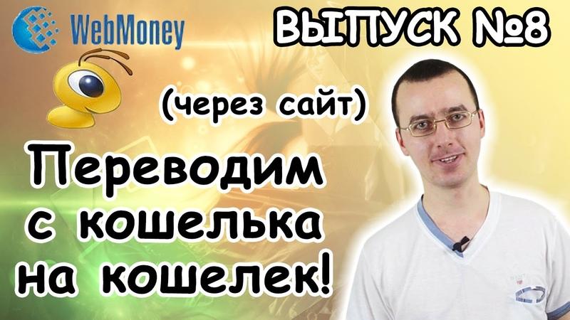 Как перевести деньги с кошелька на кошелек Webmoney (через сайт). Выпуск №8