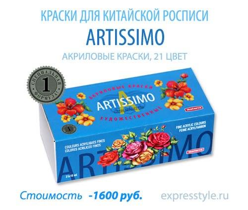 Artissimo краски для китайской росписи