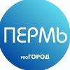 Pro Город Пермь| Новости