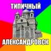 Типичный Александровск