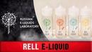 RELL e-liquid - ПО ЦВЕТАМ))