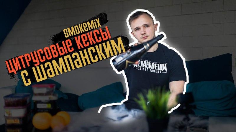 МИКС ДЛЯ КАЛЬЯНА Цитрусовые кексы с шампанским