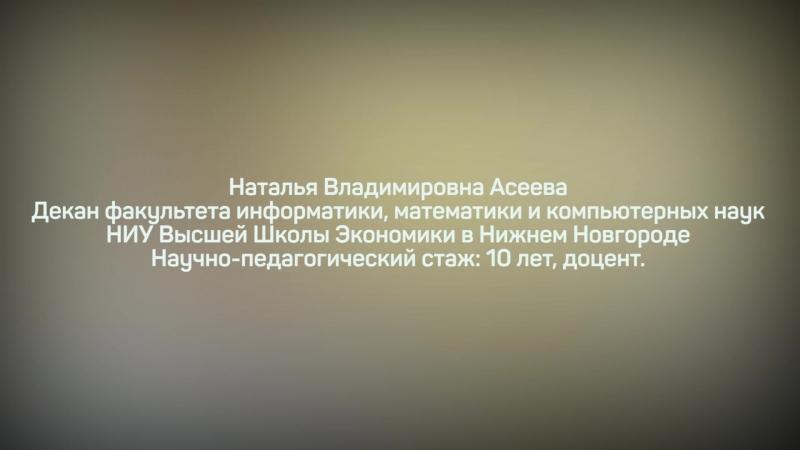 Мнение эксперта ВШЭ Асеева Н.В. о Софтиум (часть 2)