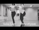 Salsa Lady DanceКухня Женский стиль Тольятти