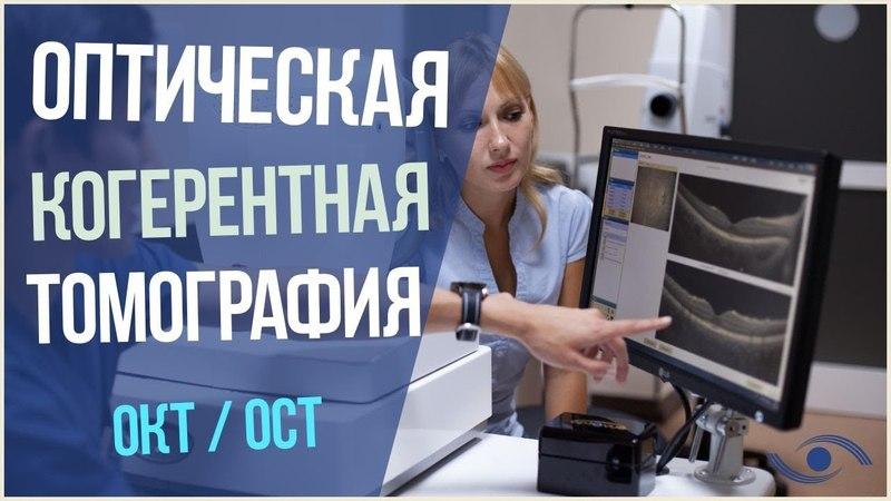 ОКТ (OCT) – Оптическая когерентная томография в Новосибирске за 15 минут!