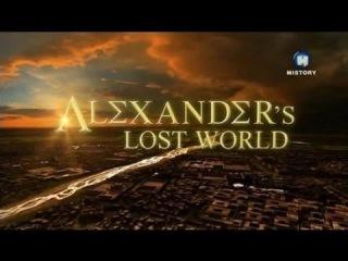 3 серия - Затерянный мир Александра Великого / Alexander's Lost World (Александрия Оксианская)