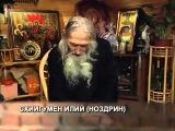 Отец Илий   Россия, которую мы любим    http://vk.com/iisus_xristos_vo.slavy.xrista,покаяние,отец,брат,слава,Откровение,Писание,Мир,Грех,Благодать,Вера,Святость,освящение,Смерть,Иисус,Пастырь,Муж,Друг,Пророк,Священник,Царь,путь,он,она,они,фильм,Господь,Бог,Христос,знамение,чудо,чудеса,кино,видео,люди,человек,девушка,женщина,смотреть,спаситель,христианство,библия,молитва,евангелие,русский,чёрт,черти,бес,бесы,сатана,дьявол,ангел,ад,рай,огонь,вечность,гиена,1,2,3,4,5,