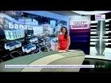 Новости Балашихи на телеканале 360° Подмосковье 29.07.2017